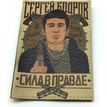 Кожаная обложка на паспорт. Брат-2