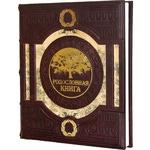 Подарочная книга в кожаном переплете. «Родословная книга»