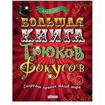 Подарочное издание. Большая книга трюков и фокусов
