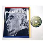 Подарочное издание. Арам Хачатурян: Жизнь и творчество (Подарочный комплект: книга + Аудио-диск)