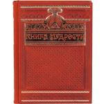 Подарочная книга в кожаном переплете. Книга Мудрости