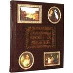 Подарочная книга в кожаном переплете. Сокровища русских музеев