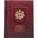 Подарочная книга в кожаном переплете. Символ власти