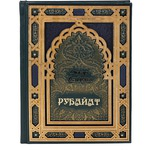 Подарочная книга в кожаном переплете. «Рубайат» Омар Хайям