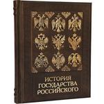 Подарочная книга в кожаном переплете. История государства Российского