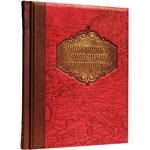 Подарочная книга в кожаном переплете. Знаменитые европейские авантюристы