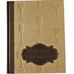 Подарочная книга в кожаном переплете. Библия Бармена