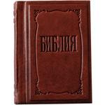 Подарочная книга в кожаном переплете. Библия малая
