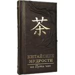 Подарочная книга в кожаном переплете. Китайские мудрости на пути чая