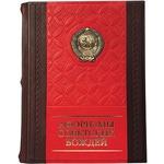 Подарочная книга в кожаном переплете. Афоризмы советских вождей