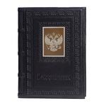 Подарочный ежедневник в кожаном переплете. «Патриот»