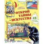 Книжка с окошками. Открой тайны искусства (45 секретных створок)