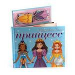 Магнитная книга-игра. Наряды для принцесс