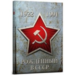 Записная книжка - ежедневник. Рожденный в СССР
