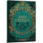 Записная книжка - ежедневник. Александр Суворов. Наука побеждать