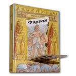 Подарочное издание. Книга-игра. Фараон