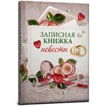 Записная книжка - ежедневник. Записная книжка невесты