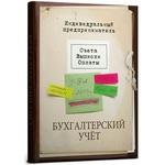 Записная книжка - ежедневник. Индивидуальный предприниматель. Бухгалтерский учёт