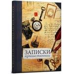 Записная книжка - ежедневник. Записки путешественника