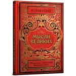 Записная книжка - ежедневник. Конфуций. Мысли великих