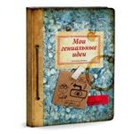 Записная книжка - ежедневник. Мои гениальные идеи (А6, мини)