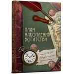 Записная книжка - ежедневник. План накопления богатства