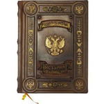 Подарочная книга в кожаном переплете. Российская Империя. История полиции
