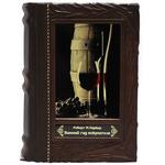 Подарочная книга в кожаном переплете. Винный гид покупателей