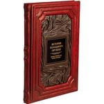 Подарочная книга в кожаном переплете. История холодного оружия