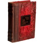 Подарочная книга в кожаном переплете. 33 стратегии войны