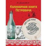 Подарочное издание. Андрей Бильжо. Советская кухня. Кулинарная книга Петровича