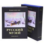 Подарочный альбом. Великие музеи мира. Русский музей