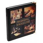 Подарочная книга в кожаном переплете. Медицина в искусстве