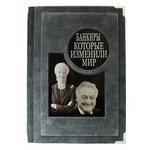 Подарочная книга в кожаном переплете. Банкиры, которые изменили мир