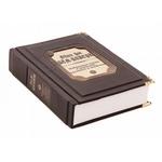 Подарочная книга в кожаном переплете. Избранные труды о ценности, проценте и капитале