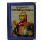 Подарочная книга в кожаном переплете. Государева Оружейная палата