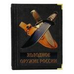 Подарочная книга в кожаном переплете. Холодное оружие России