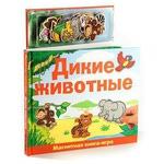 Книжка с магнитными фигурками. Дикие животные
