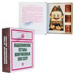 """Подарочный набор (фарфоровый штоф + стаканчики). Книга-шкатулка """"Устав вооруженных сил"""""""
