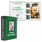 """Подарочный набор (фарфоровый штоф + стаканчики). Книга-шкатулка """"Учебник пограничника"""""""