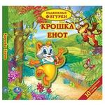 Книга с подвижными фигурками. Крошка Енот (10 подвижных героев)