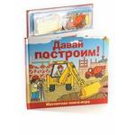 Книжка-игра с магнитами. Давай построим!