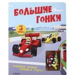 Книга-игра. Большие гонки (2 гоночных болида, 3 трека)