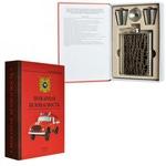 """Книга-сюрприз """"Основы бухучета и аудита"""" (фляжка и стаканчики)"""
