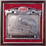 """Плакетка """"Российские железные дороги"""" в подарочной упаковке"""