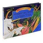 Озвученная книга-панорама. Мифические существа