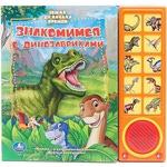Озвученная книга. Земля до начала времен. Знакомимся с динозавриками (10 звуковых кнопок)