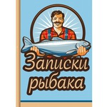 Записная книжка - ежедневник. Записки рыбака