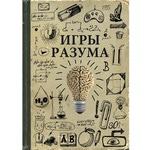 Записная книжка - ежедневник. Игры разума