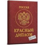 Записная книжка - ежедневник. Красный диплом
